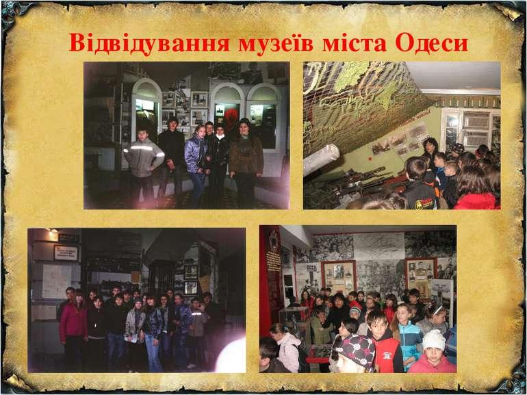 Відвідування музеїв міста Одеси