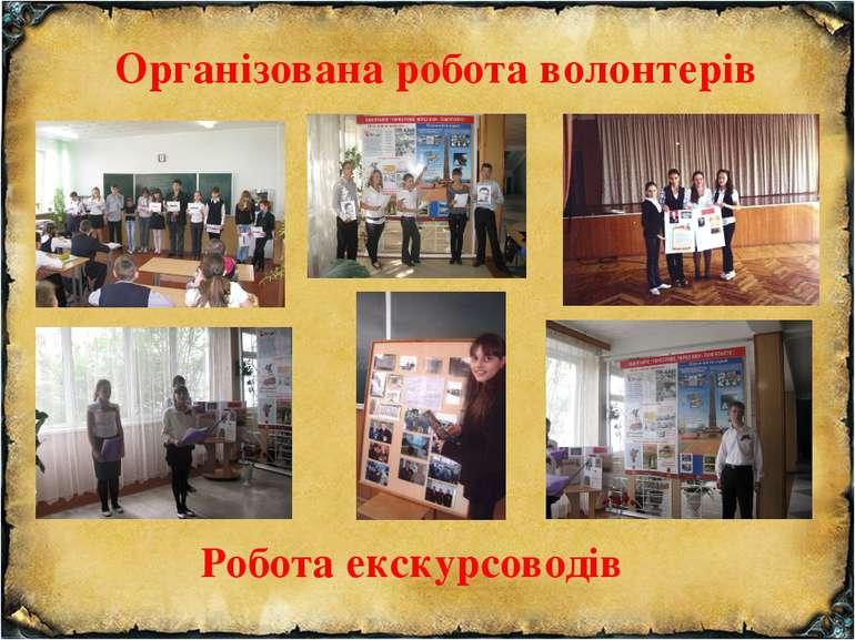 Організована робота волонтерів Робота екскурсоводів