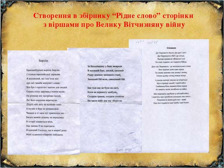 """Створення в збірнику """"Рідне слово"""" сторінки з віршами про Велику Вітчизняну в..."""