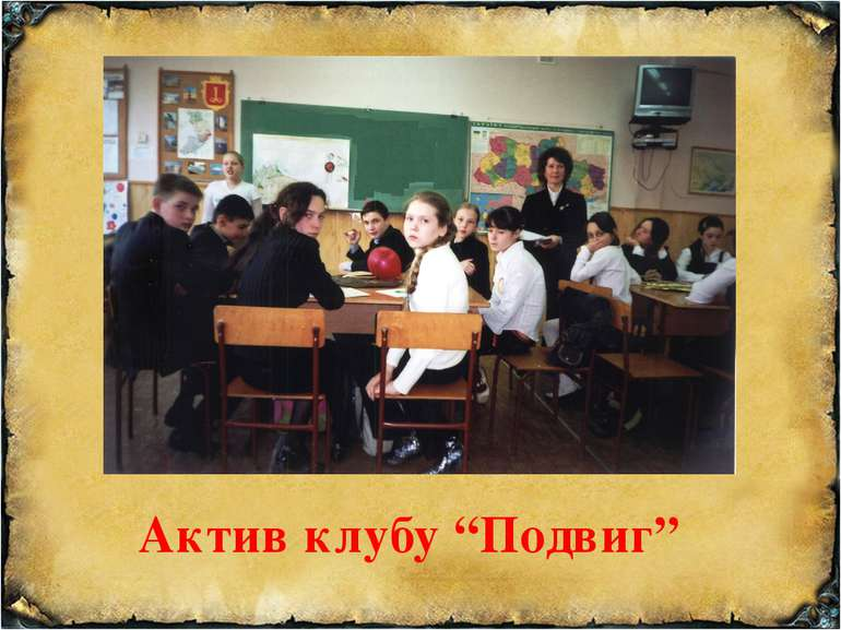 """Актив клубу """"Подвиг"""""""