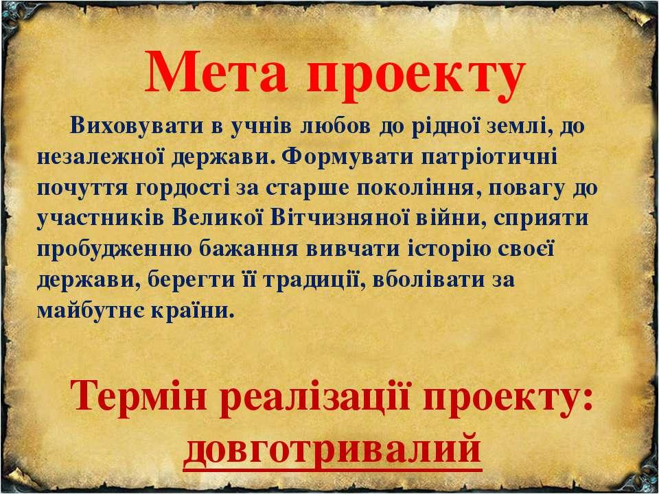 Мета проекту Виховувати в учнів любов до рідної землі, до незалежної держави....
