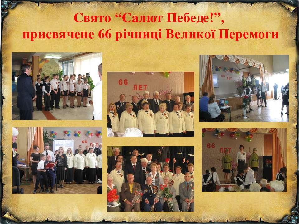 """Свято """"Салют Пебеде!"""", присвячене 66 річниці Великої Перемоги"""