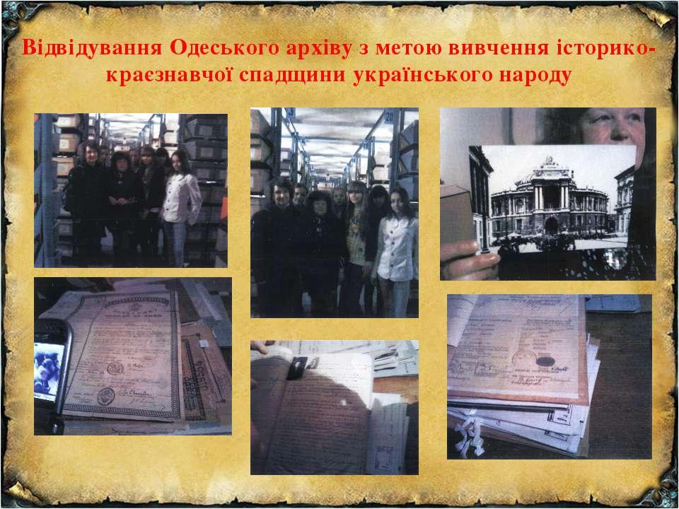 Відвідування Одеського архіву з метою вивчення історико-краєзнавчої спадщини ...