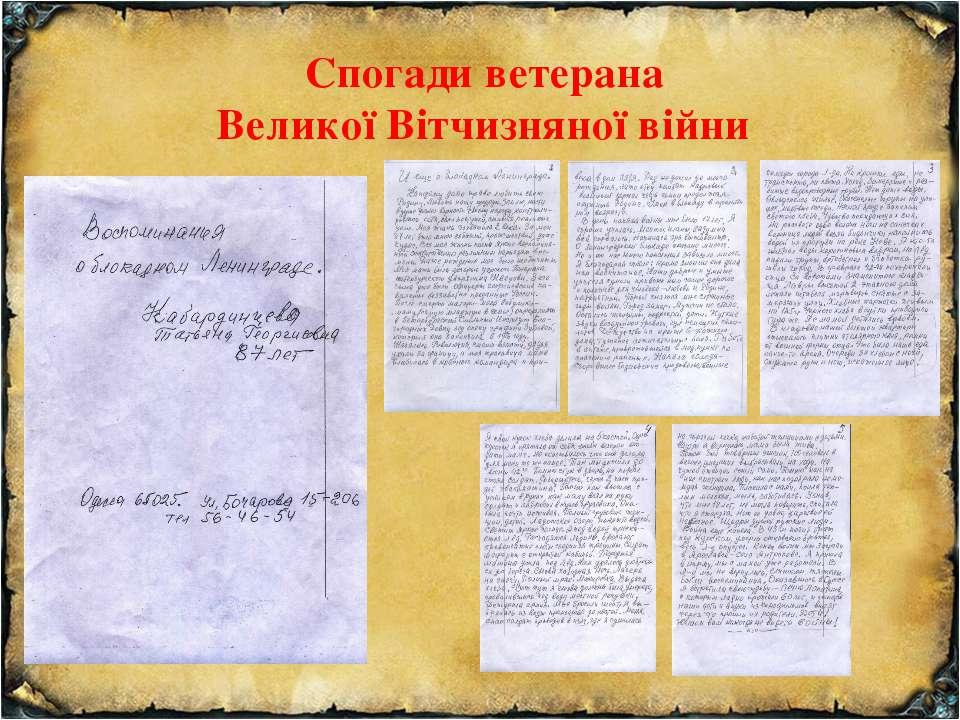Спогади ветерана Великої Вітчизняної війни