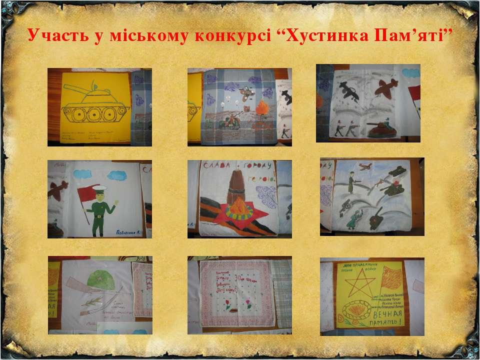 """Участь у міському конкурсі """"Хустинка Пам'яті"""""""