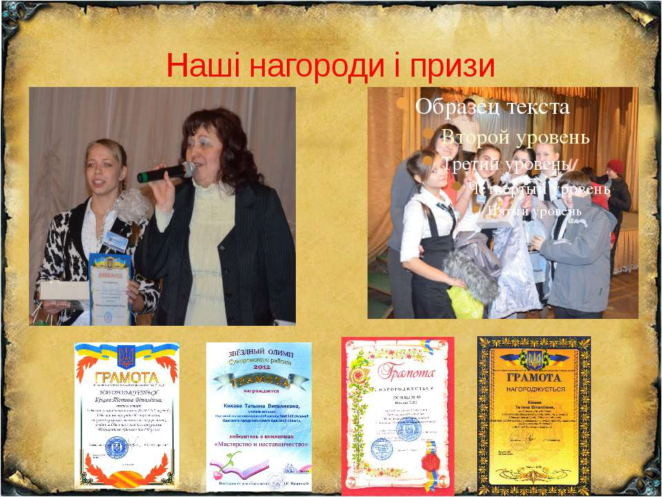 Наші нагороди і призи