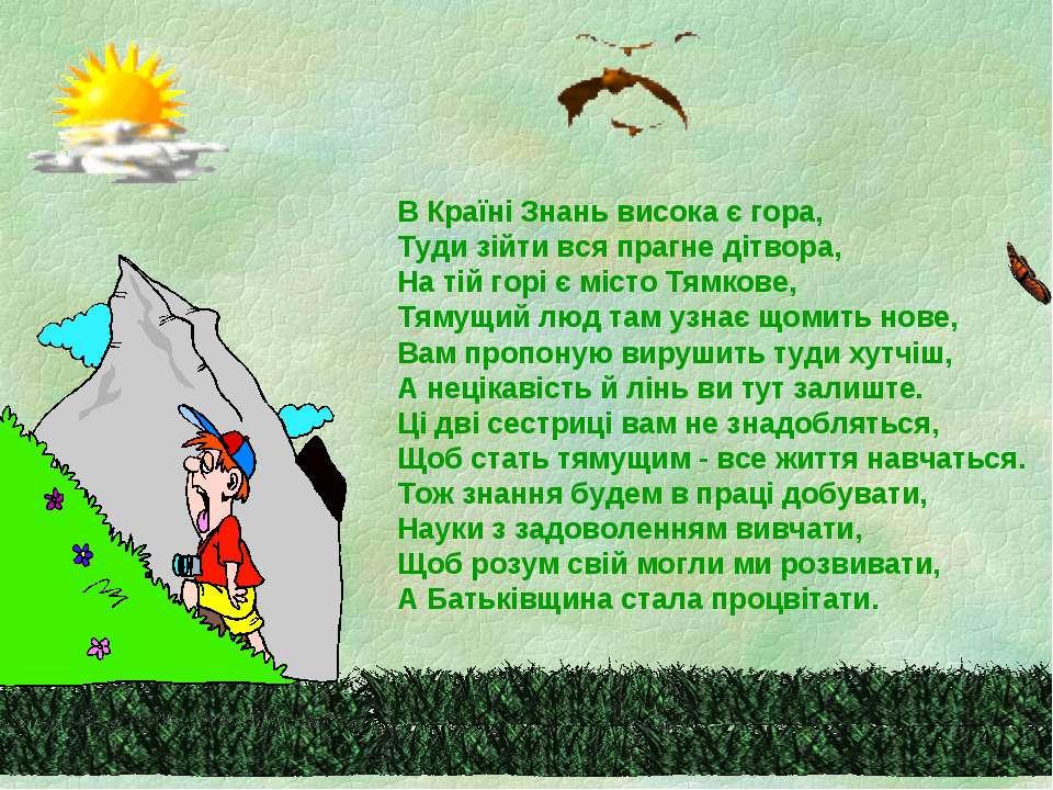 В Країні Знань висока є гора, Туди зійти вся прагне дітвора, На тій горі є мі...