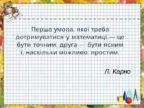 Л. Карно