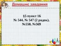 §5 пункт 16 № 544, № 547 (2 рядок), №550, №569