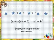 ( - )( + ) = 2 - 2 формула скороченого множення