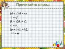 (d – c)(d + c); t2 – g2; (k – s)(k + s); x2 – y2; (p – b)(p + b); m2 – n2