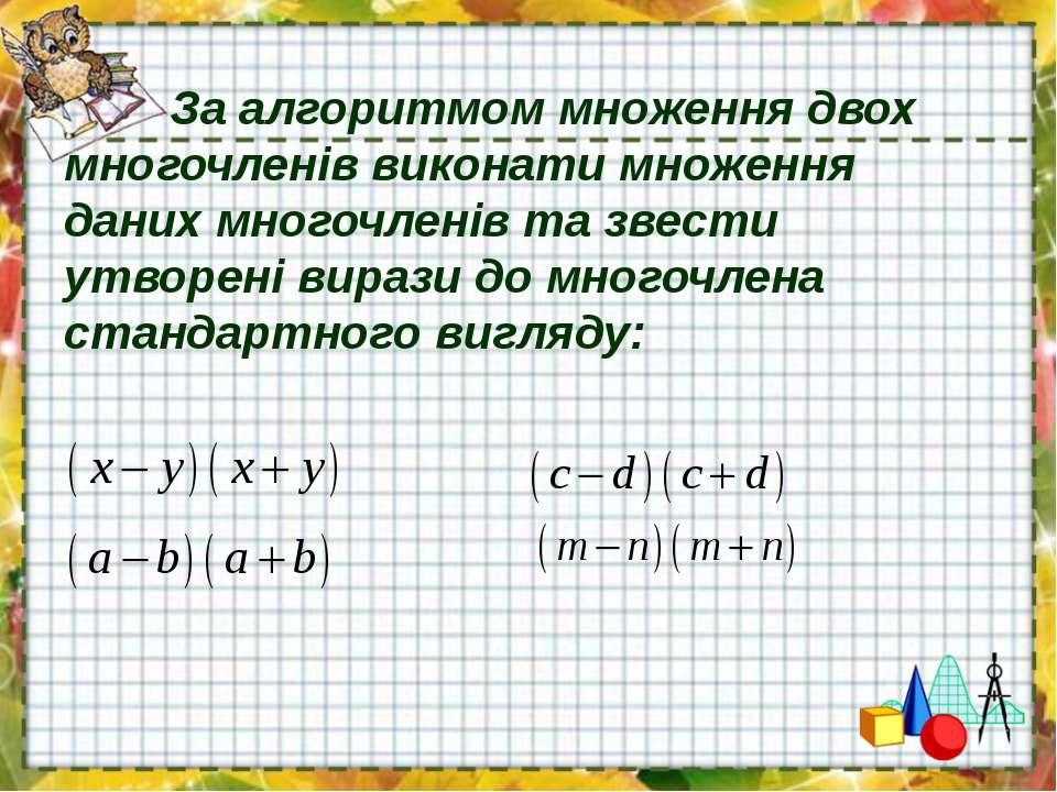 За алгоритмом множення двох многочленів виконати множення даних многочленів т...