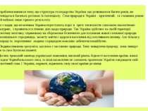 Ці проблеми виникли тому, що структура господарства України, що розвивалося б...
