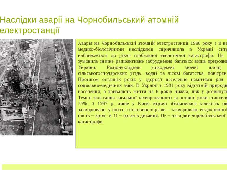 Наслідки аварії на Чорнобильський атомній електростанції Аварія на Чорнобильс...