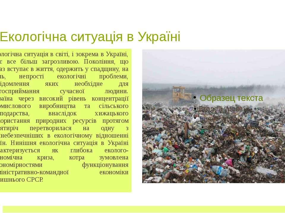 Екологічна ситуація в Україні Екологічна ситуація в світі, і зокрема в Україн...
