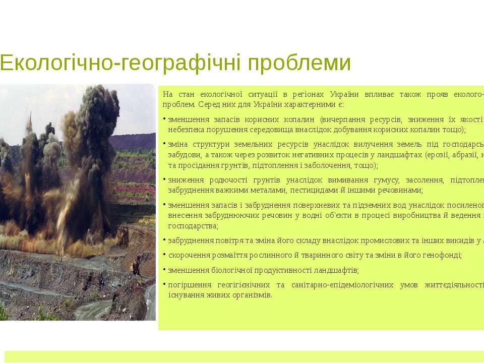Екологічно-географічні проблеми На стан екологічної ситуації в регіонах Украї...