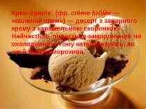 Крем-брюле (фр.crème brûlée— «палений крем»)—десертззаварного кремуз...