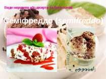 Види морозива або десерти на його основі Семіфреддо(semifreddo)