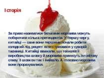 Історія За право називатися батьками морозива можуть поборотися кілька претен...