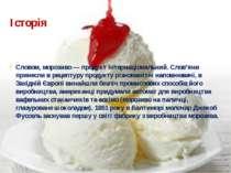 Історія Словом, морозиво— продукт інтернаціональний. Слов'яни принесли в рец...
