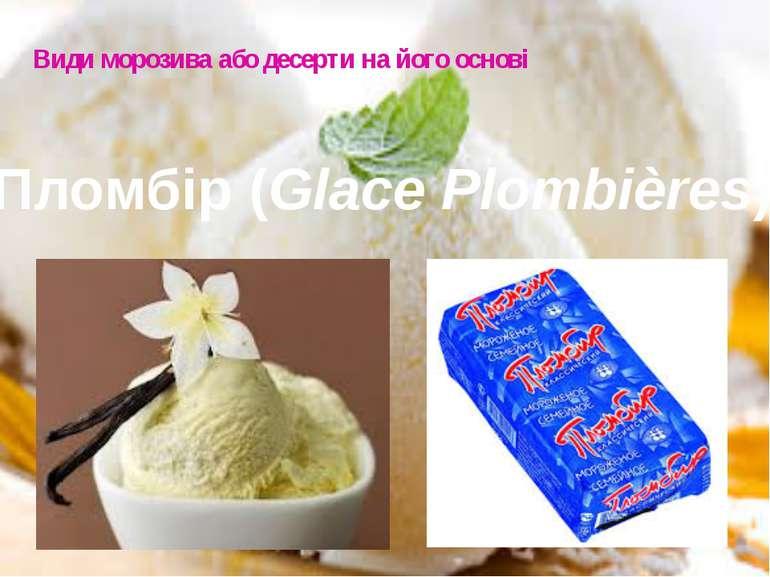 Види морозива або десерти на його основі Пломбір(Glace Plombières)