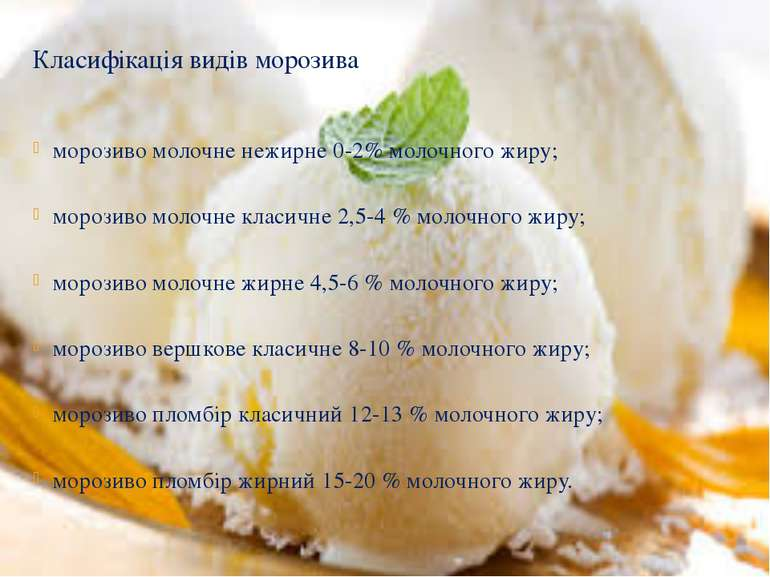 Класифікація видів морозива морозиво молочне нежирне 0-2% молочного жиру; мор...