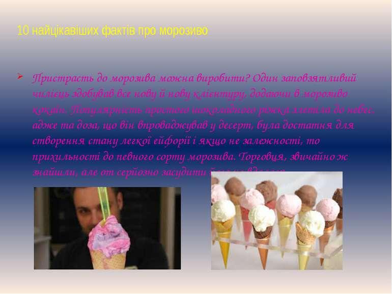 10 найцікавіших фактів про морозиво Пристрасть до морозива можна виробити? Од...