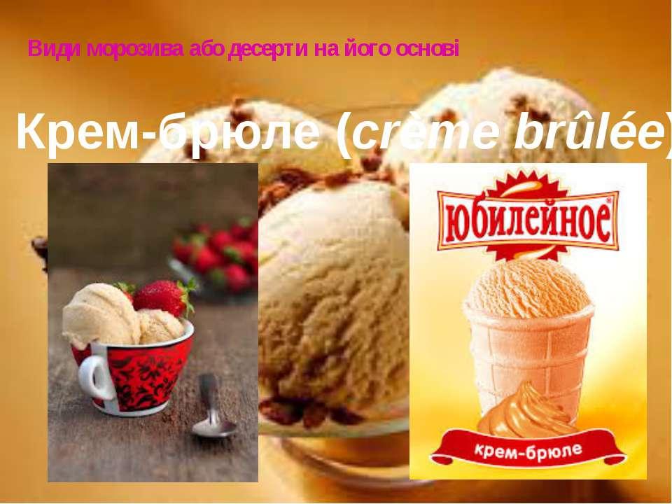 Види морозива або десерти на його основі Крем-брюле(crème brûlée)