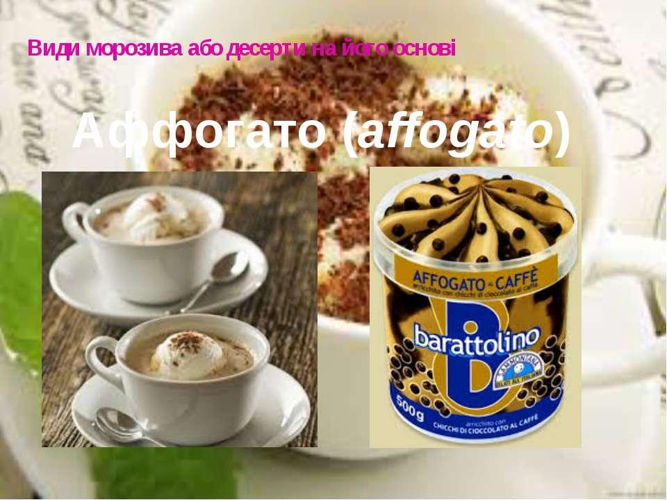 Види морозива або десерти на його основі Аффогато(affogato)