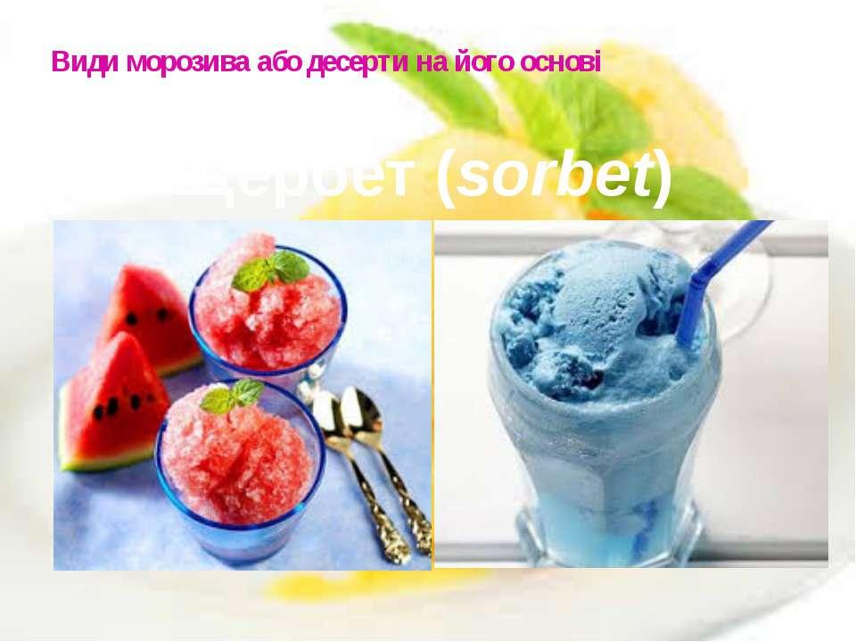 Види морозива або десерти на його основі Щербет(sorbet)