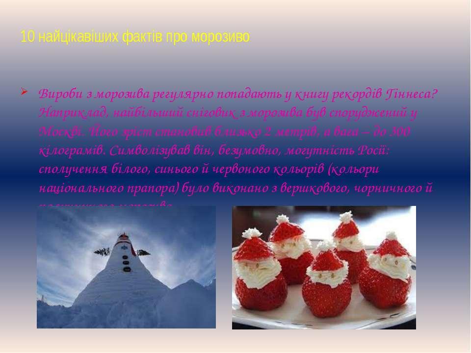 10 найцікавіших фактів про морозиво Вироби з морозива регулярно попадають у к...