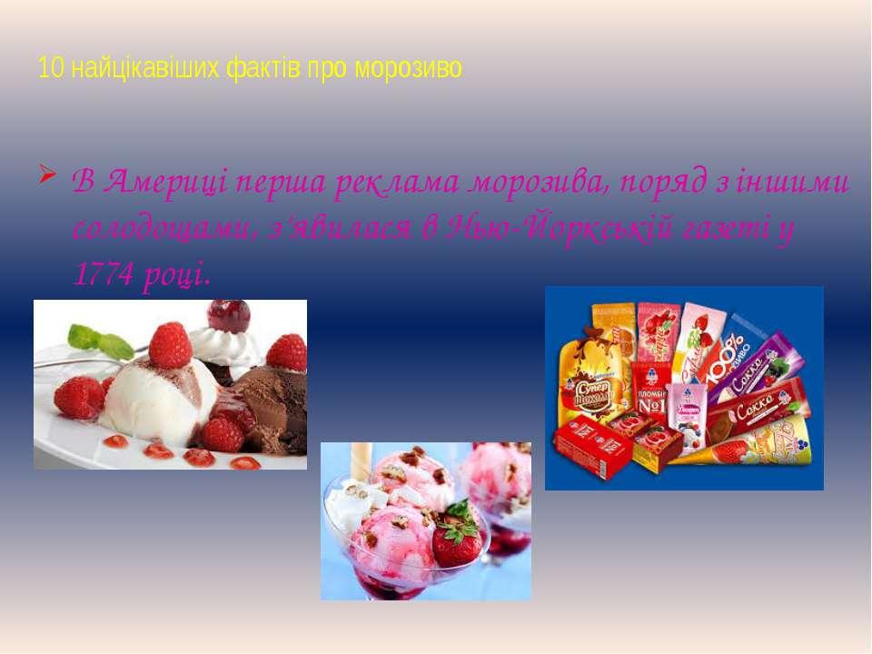 10 найцікавіших фактів про морозиво В Америці перша реклама морозива, поряд з...