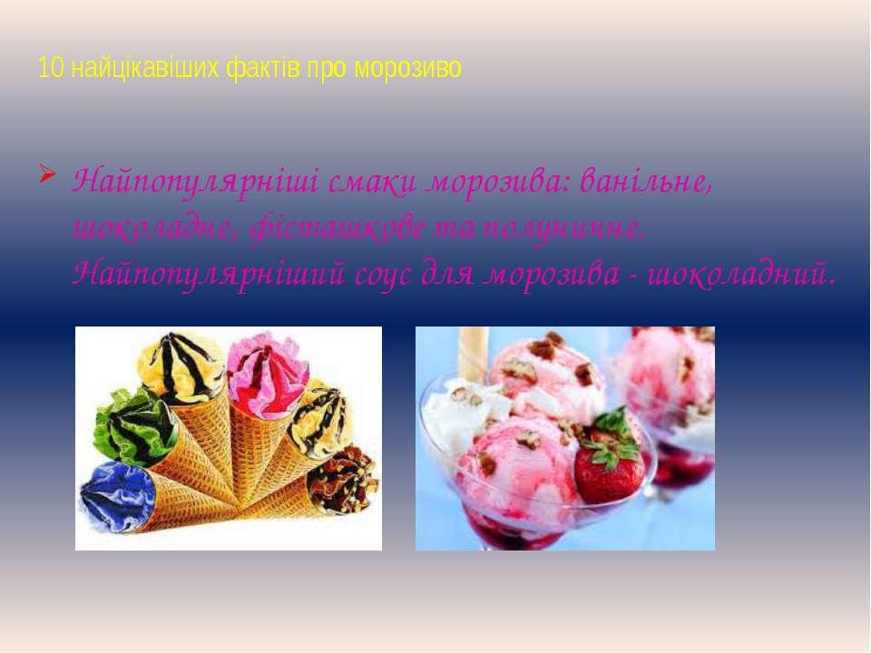 10 найцікавіших фактів про морозиво Найпопулярніші смаки морозива: ванільне, ...