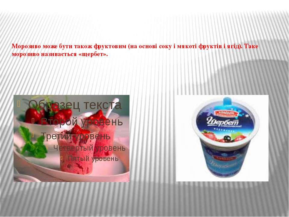 Морозиво може бути також фруктовим (на основі соку і мякоті фруктів і ягід). ...