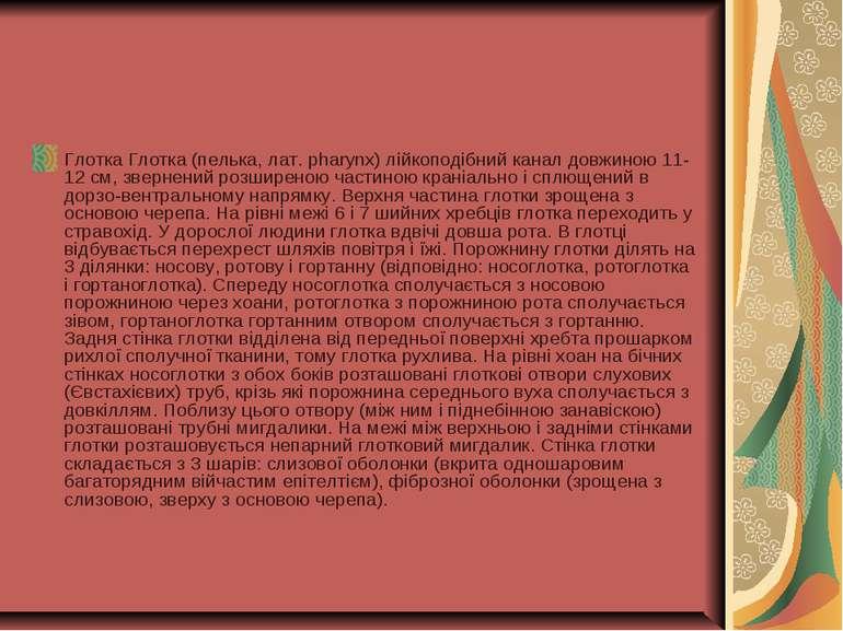 Глотка Глотка (пелька, лат. pharynx) лійкоподібний канал довжиною 11-12 см, з...