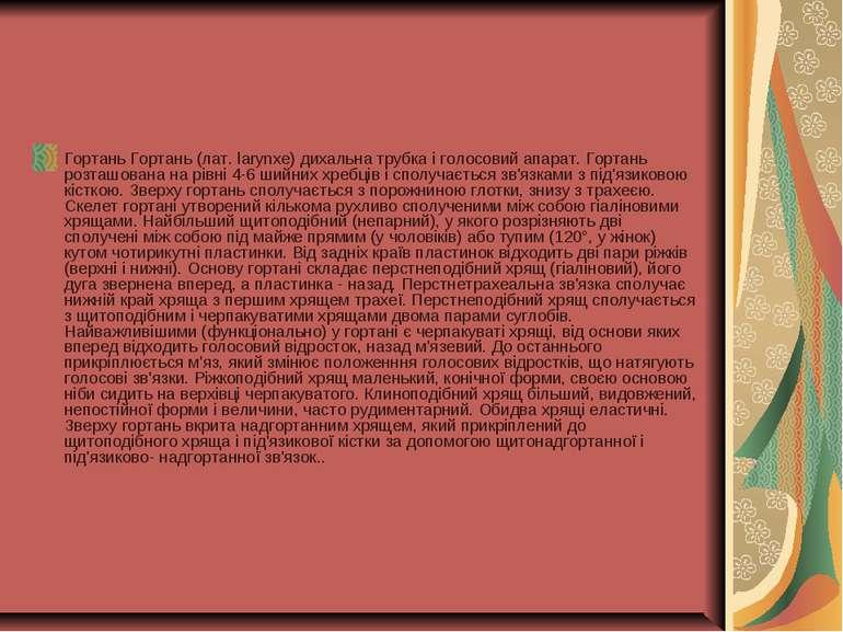Гортань Гортань (лат. larynxе) дихальна трубка і голосовий апарат. Гортань ро...