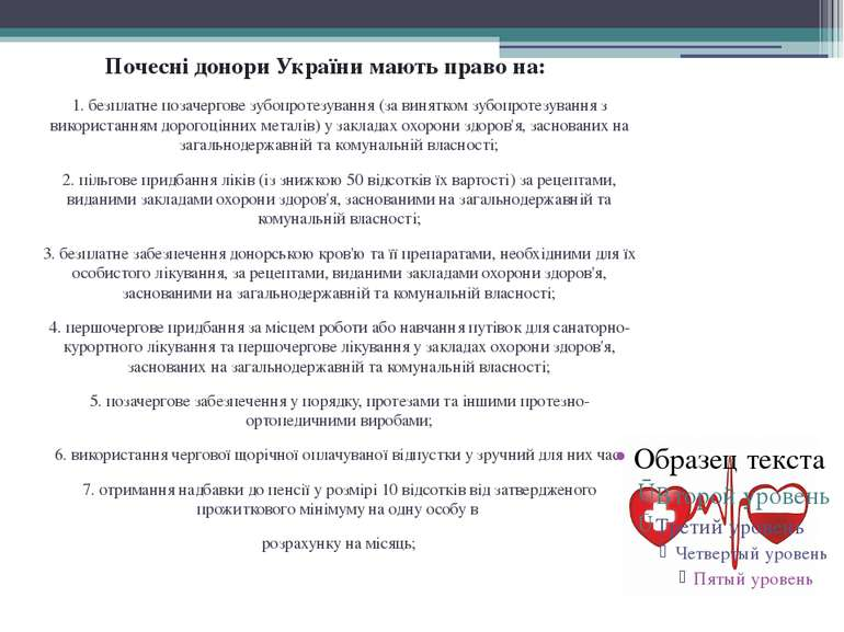 Почесні донори України мають право на: 1. безплатне позачергове зубопротезува...