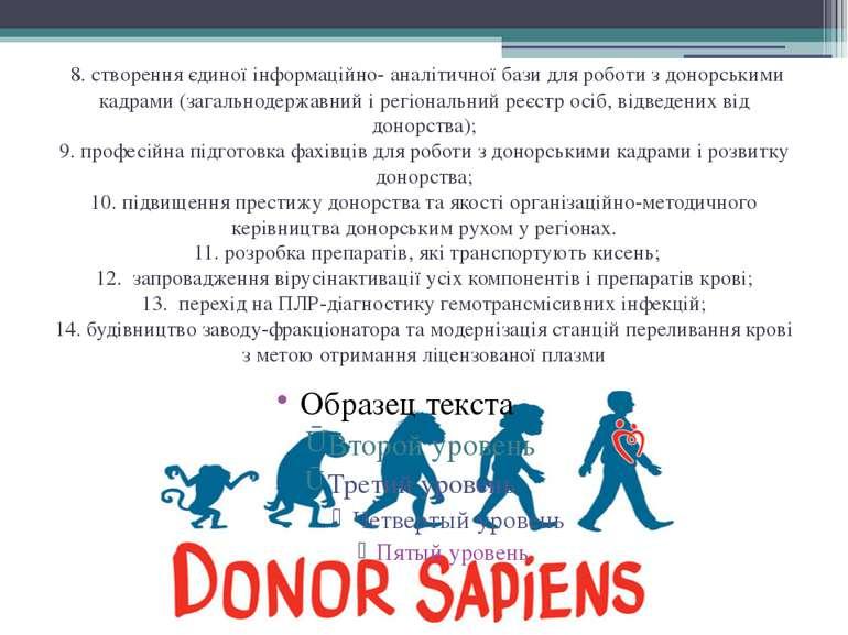 8. створення єдиної інформаційно- аналітичної бази для роботи з донорськими к...