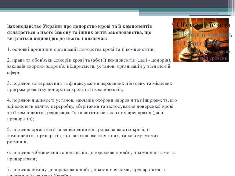 Законодавство України про донорство крові та її компонентів складається з цьо...