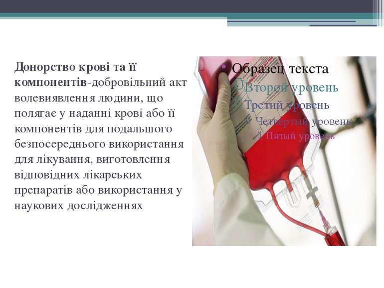 Донорство крові та її компонентів-добровільний акт волевиявлення людини, що п...