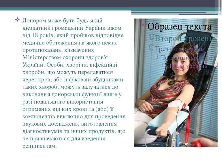 Донором може бути будь-який дієздатний громадянин України віком від 18 років,...