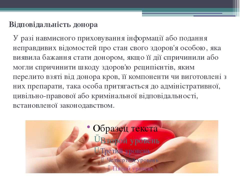 Відповідальність донора У разі навмисного приховування інформації або подання...