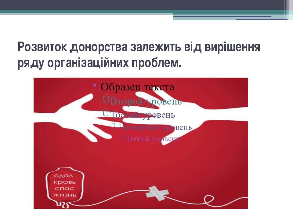 Розвиток донорства залежить від вирішення ряду організаційних проблем.