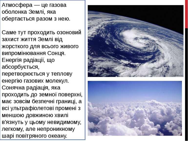Атмосфера — це газова оболонка Землі, яка обертається разом з нею. Саме тут п...