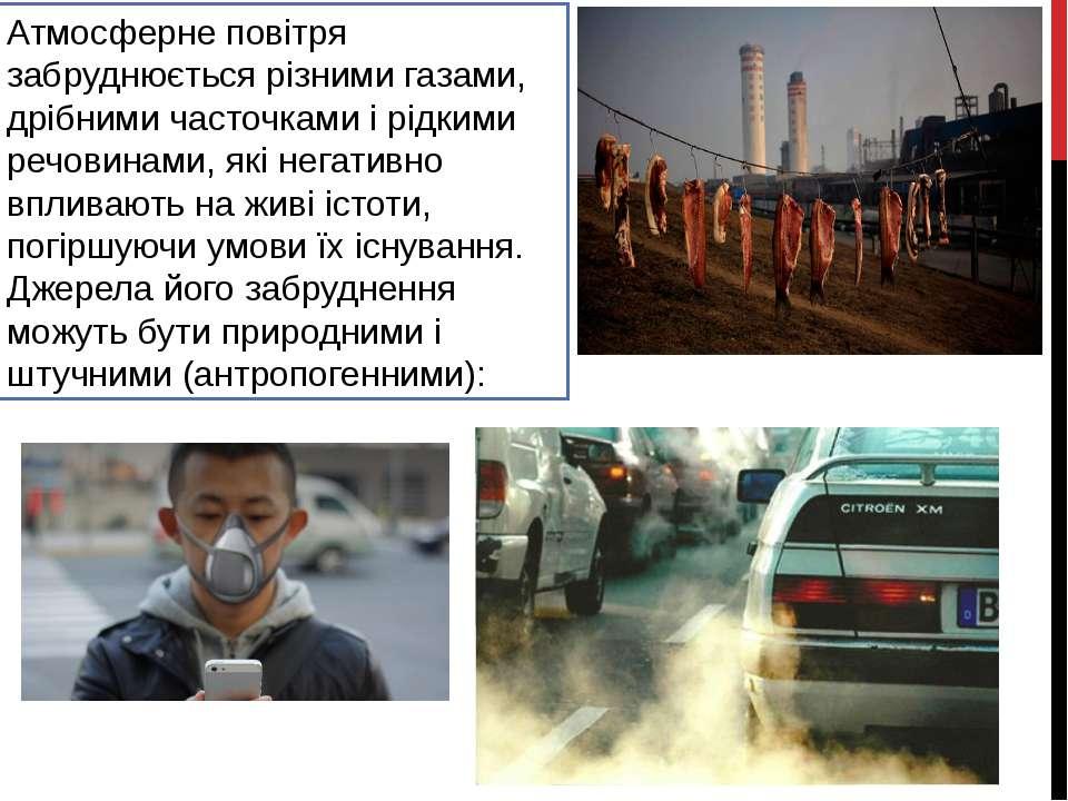 Атмосферне повітря забруднюється різними газами, дрібними часточками і рідким...
