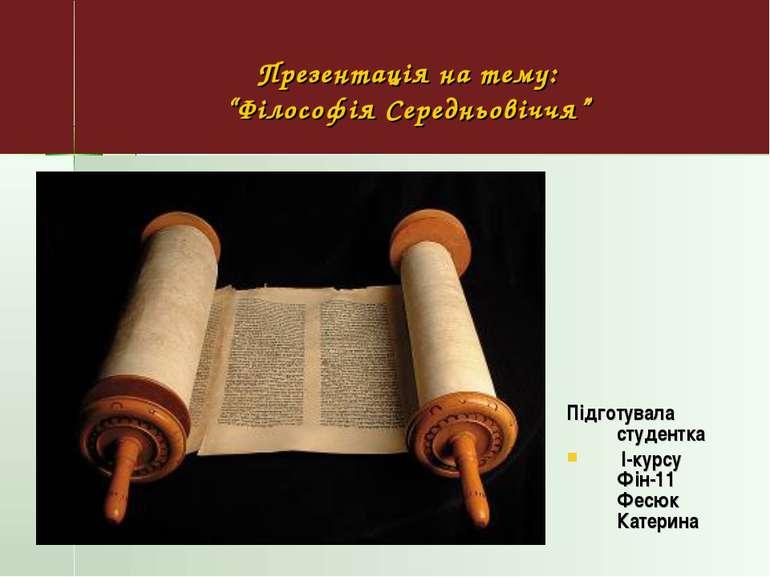"""* * Презентація на тему: """"Філософія Середньовіччя"""" Підготувала студентка І-ку..."""