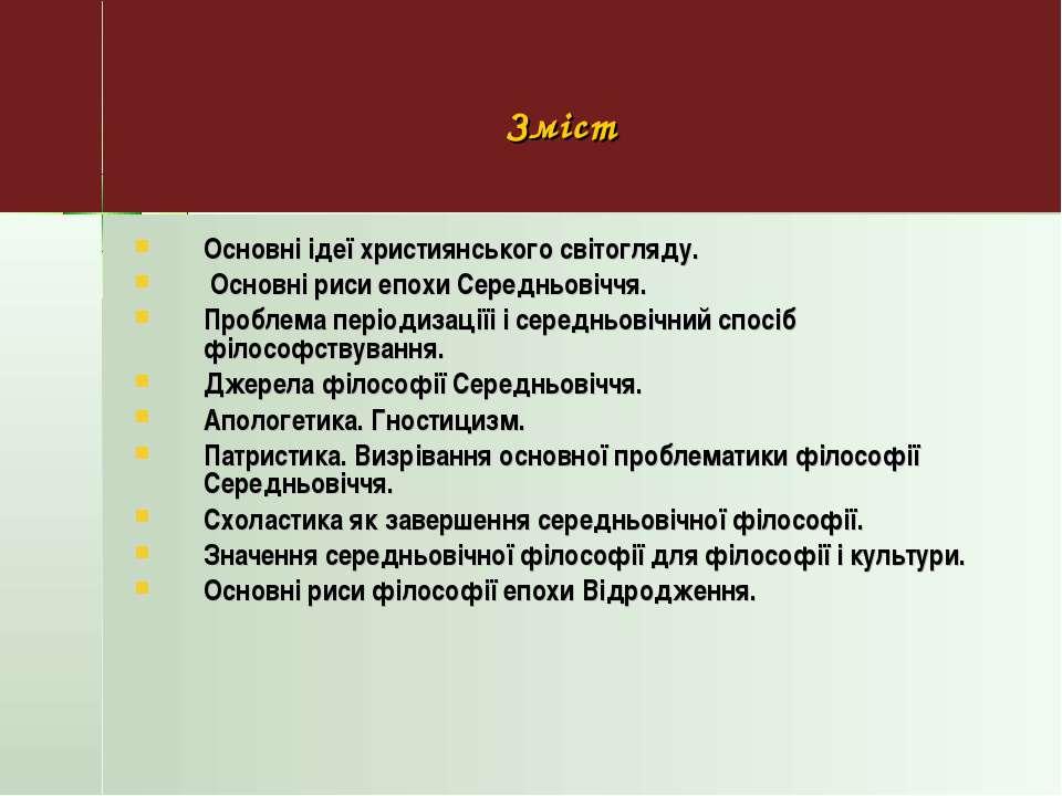 * * Зміст Основні ідеї християнського світогляду. Основні риси епохи Середньо...