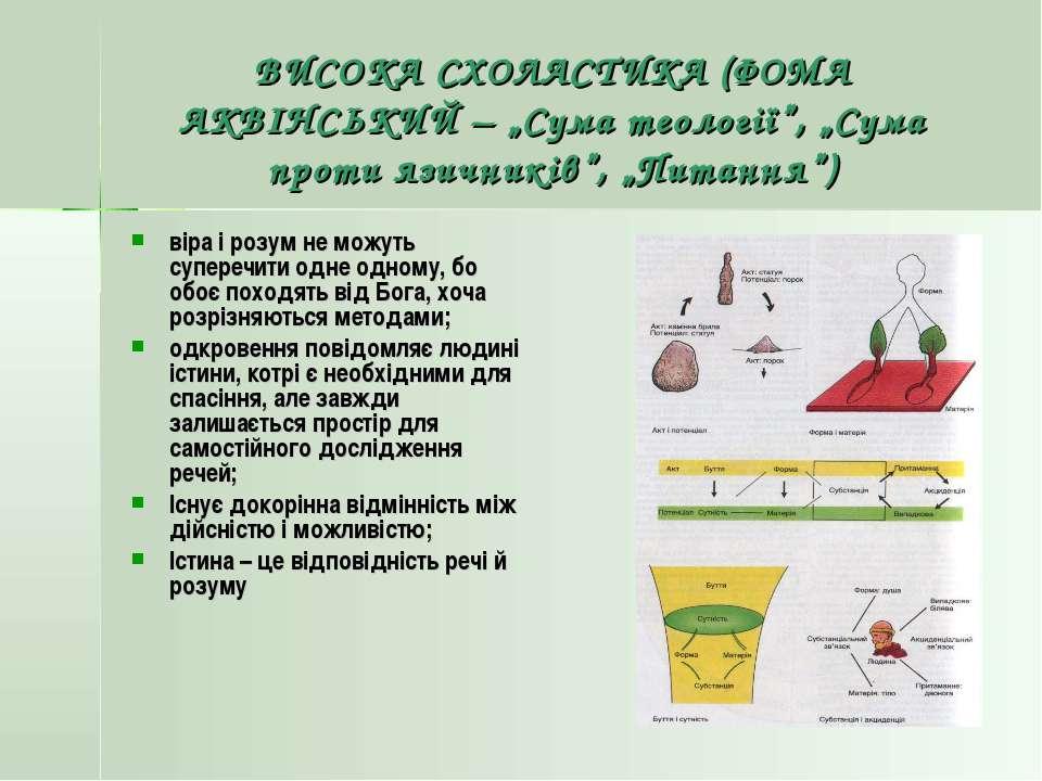 """ВИСОКА СХОЛАСТИКА (ФОМА АКВІНСЬКИЙ – """"Сума теології"""", """"Сума проти язичників"""",..."""