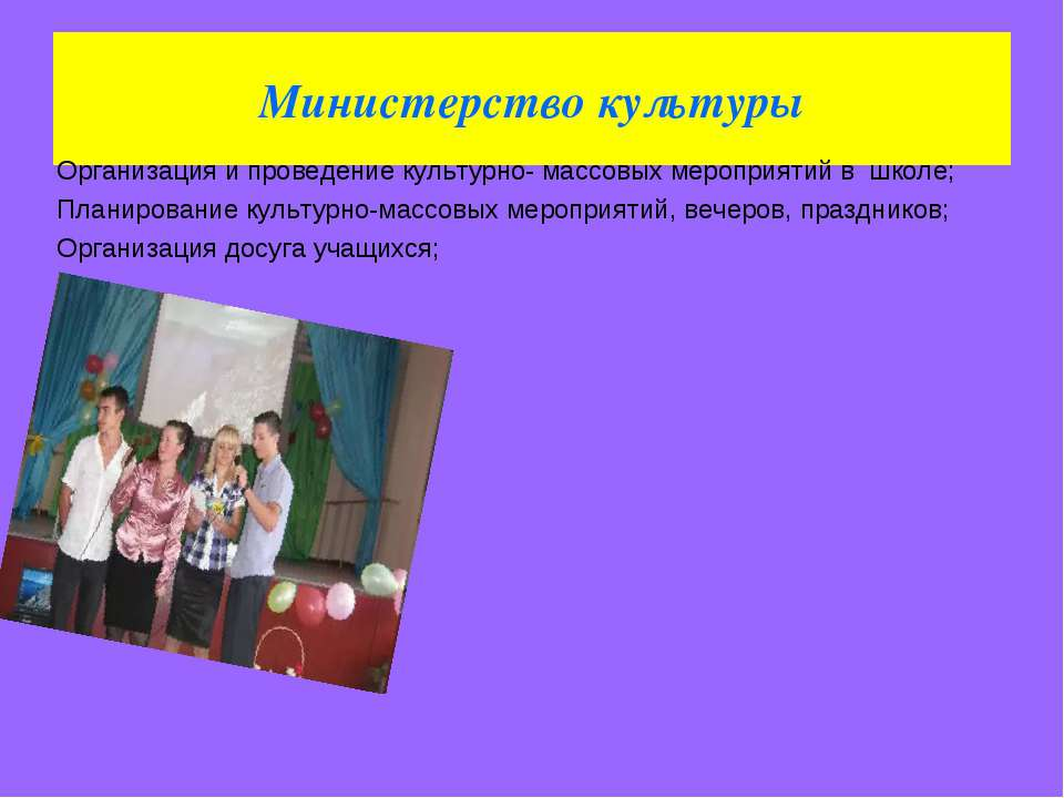 Министерство культуры Организация и проведение культурно- массовых мероприяти...