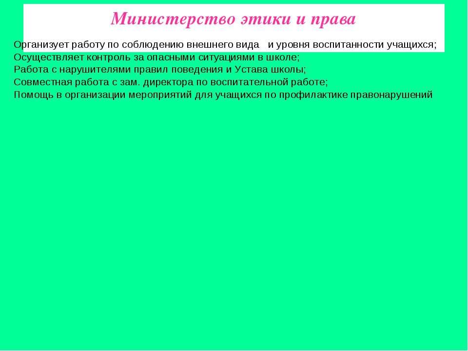 Министерство этики и права Организует работу по соблюдению внешнего вида и ур...